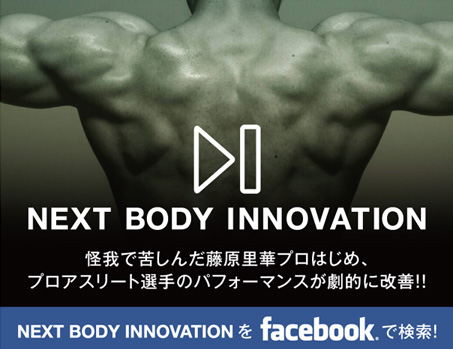 NEXT BODY INNOVATION